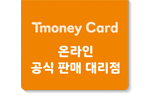 Tmoney 온라인 공식 판매 대리점