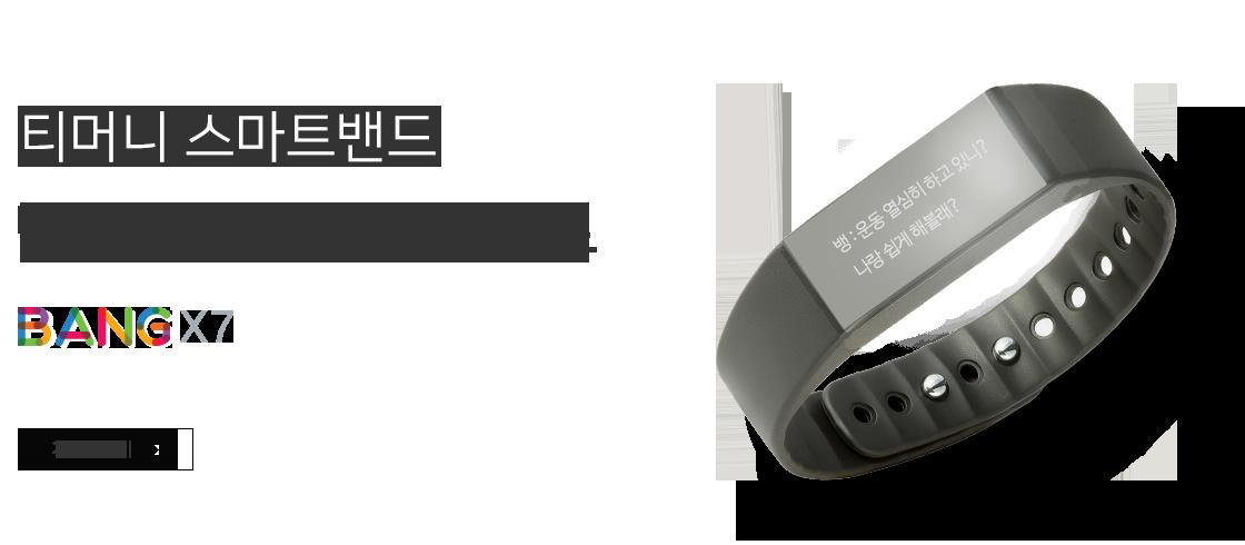 티머니 스마트밴드 뱅X7 할인 이벤트(자세히 보기)